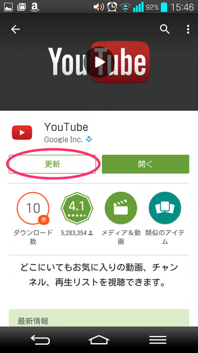 wifiyoutube3