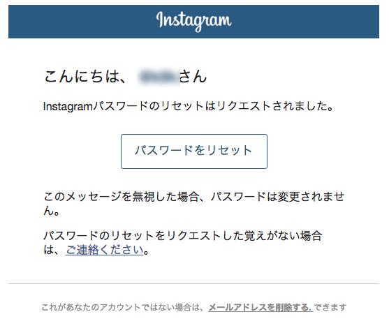 Instagramパスワードのリセットはリクエストされました。