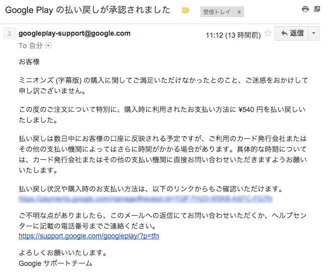 Google Play の払い戻しが承認されました