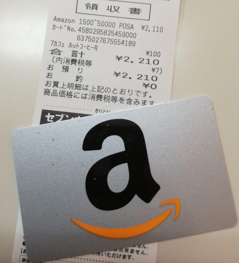 Amazonバリアブルカード