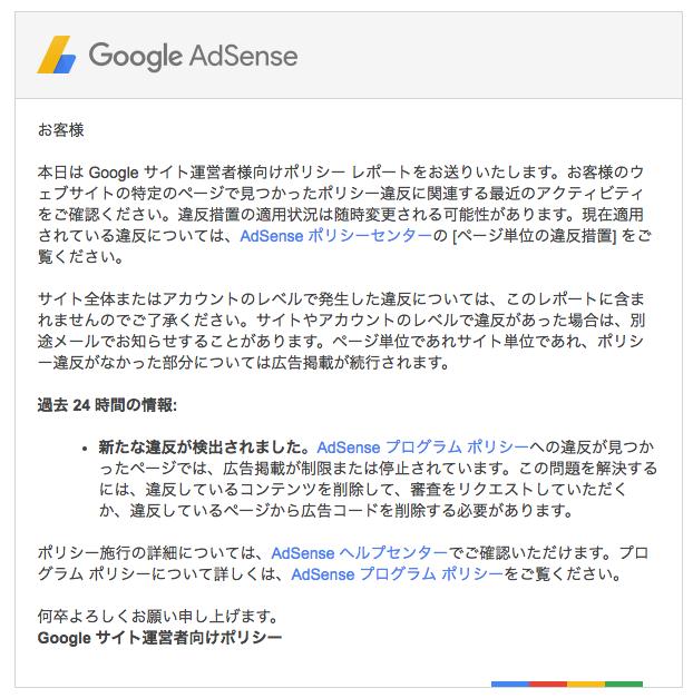googleadsensポリシー違反