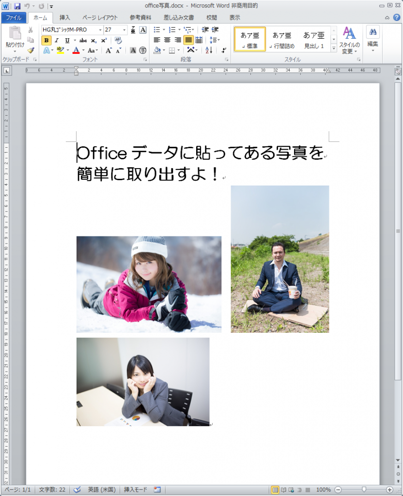ExcelやWordから画像を取り出す方法