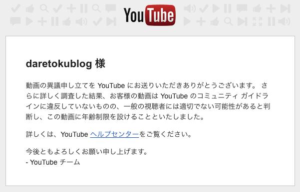 YouTube動画が突然年齢制限