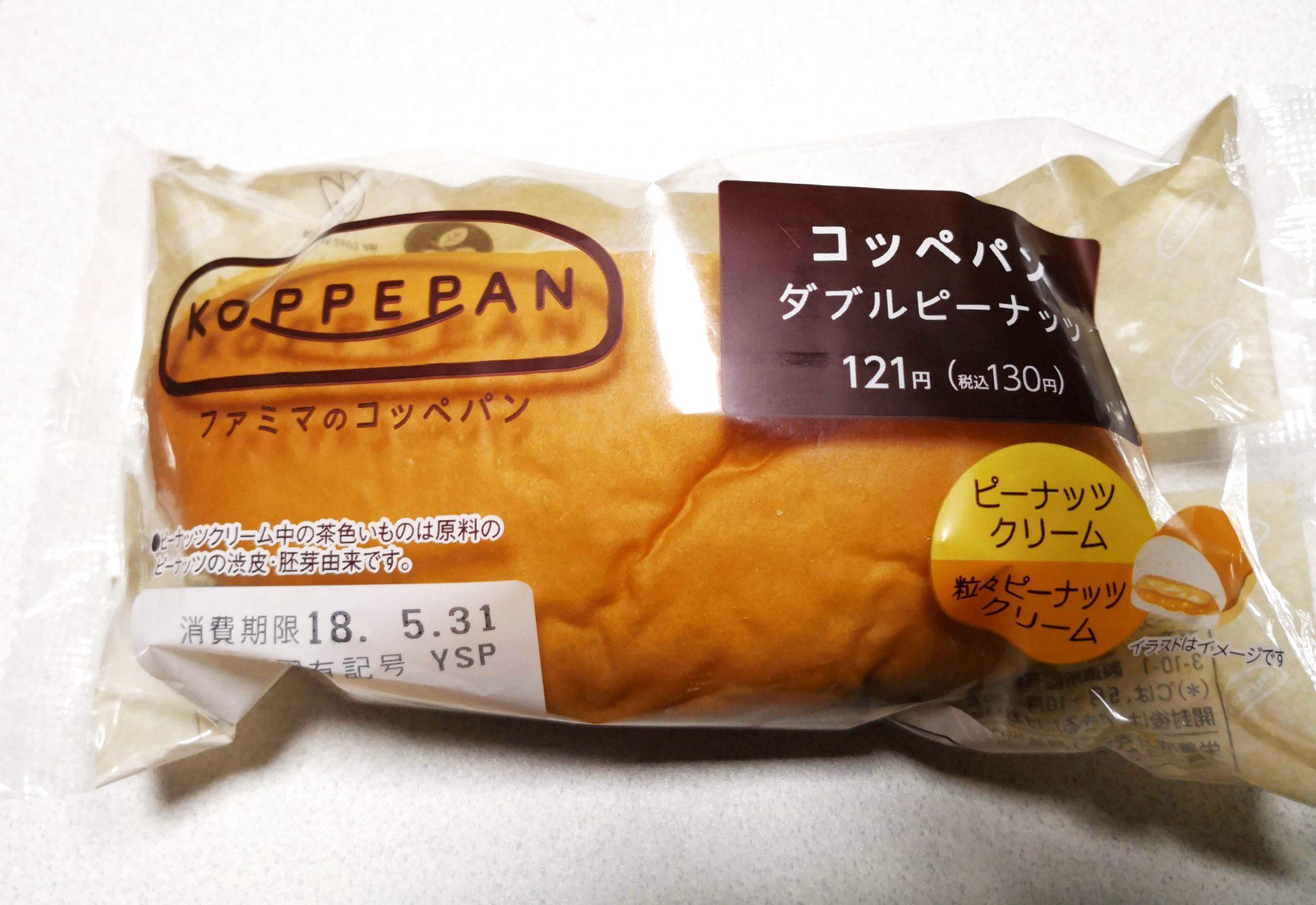 ファミマ コッペパン(ダブルピーナッツ)