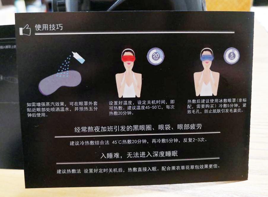 USBホットアイマスク