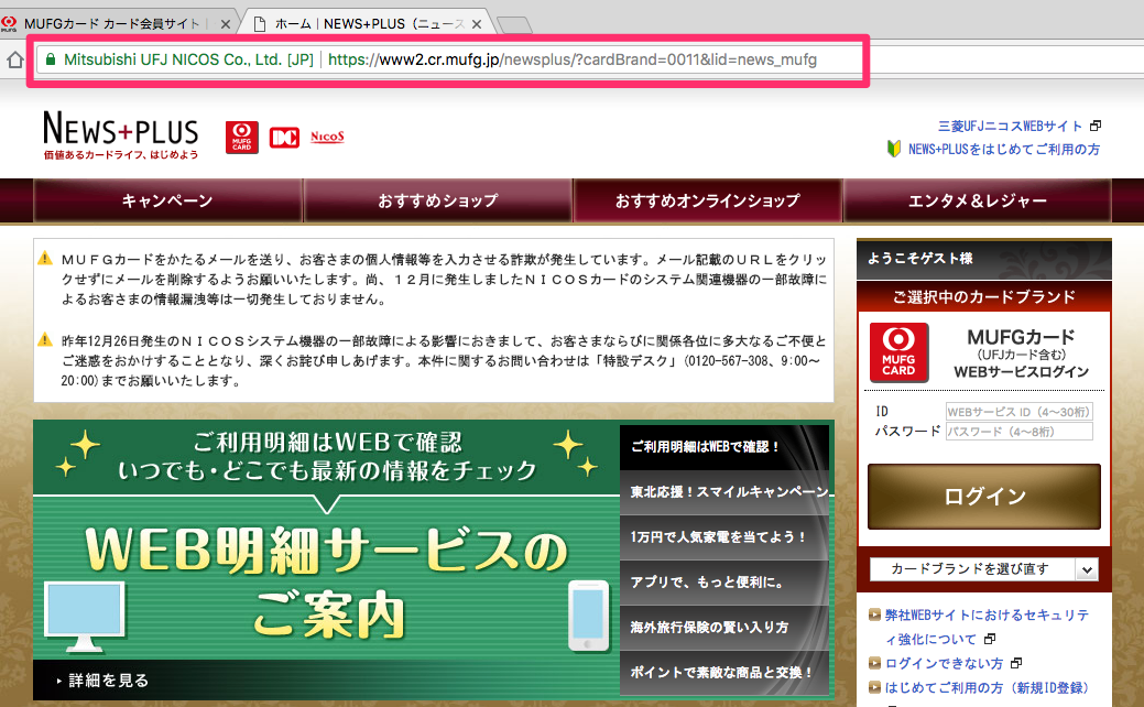 三菱UFJ詐欺