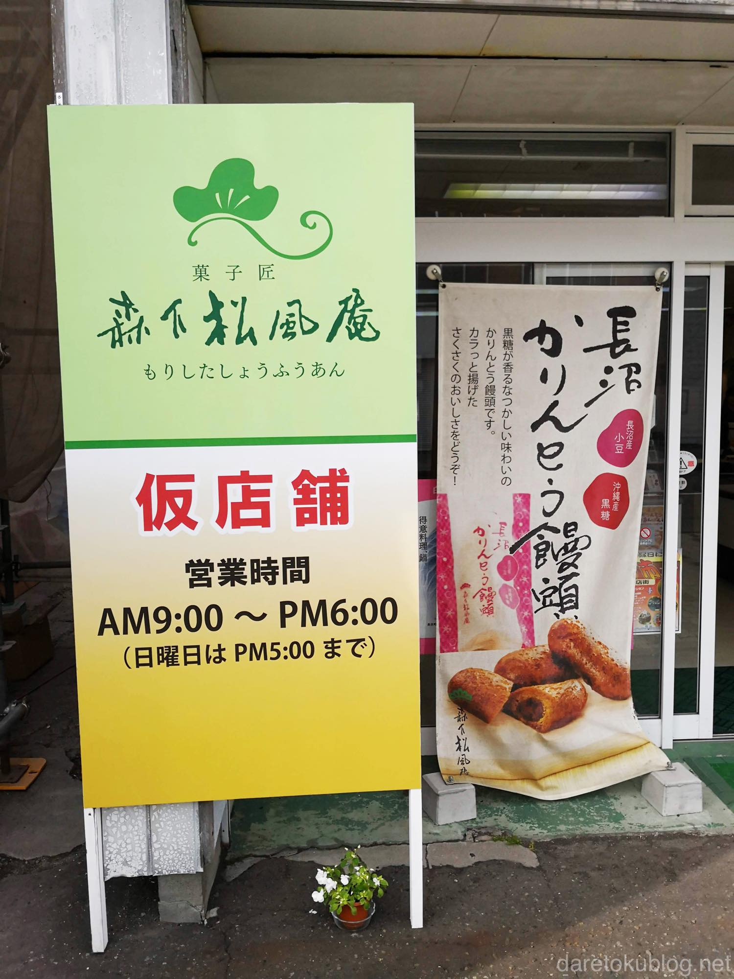 長沼かりんとう饅頭