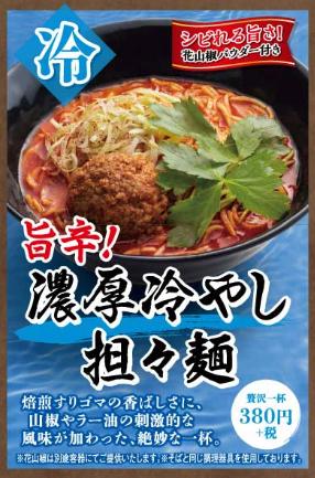 はま寿司冷やし担々麺