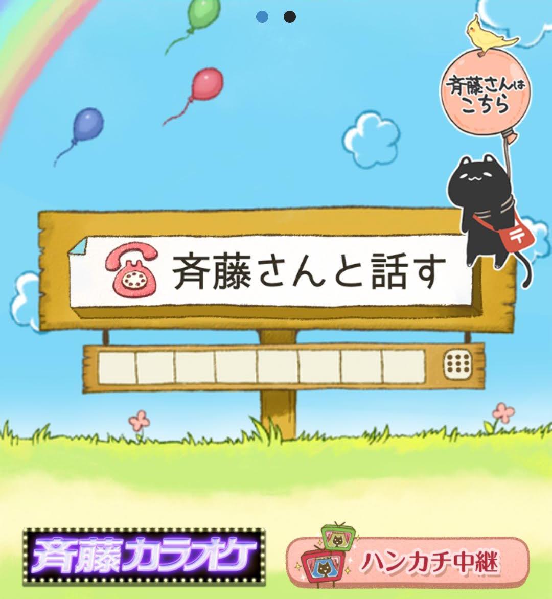 斉藤さんアプリ