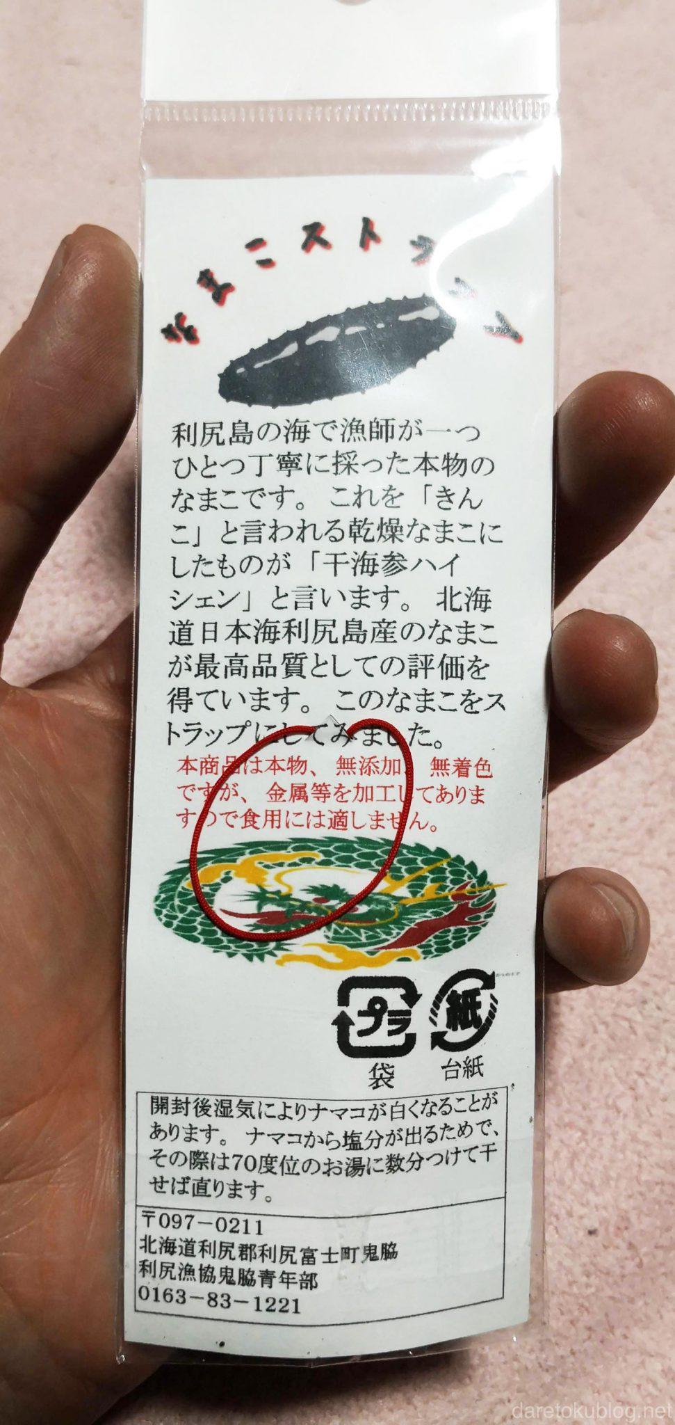 利尻島 なまこストラップ