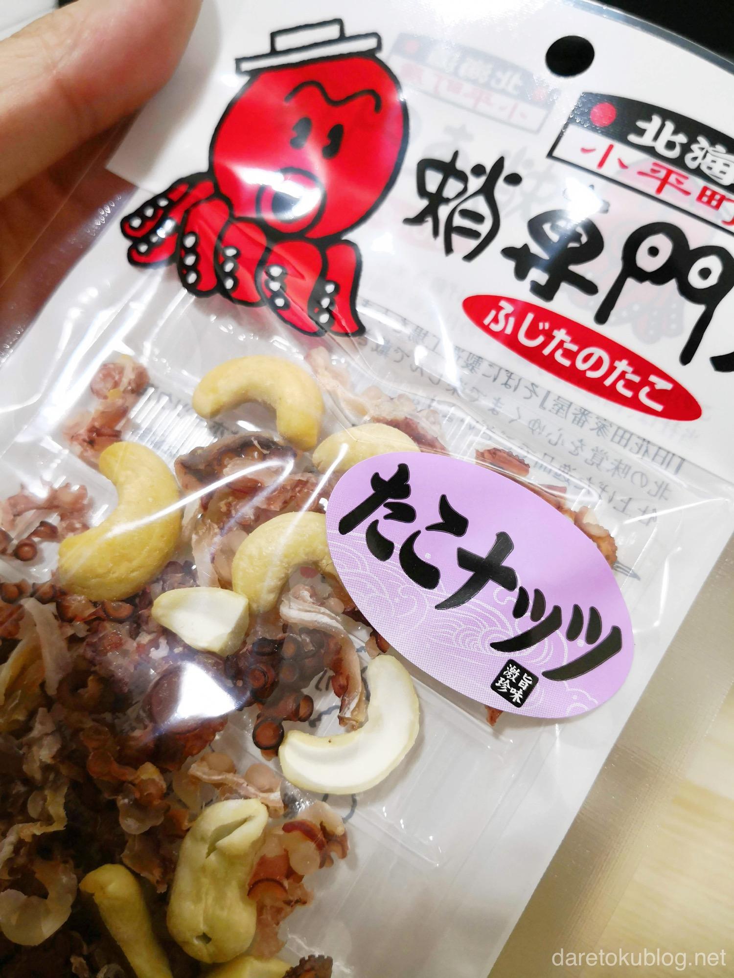 藤田水産 たこナッツ
