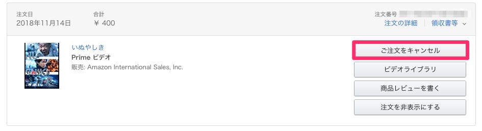 Amazonプライム・ビデオ返金
