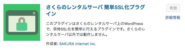 さくらレンタルサーバー https化