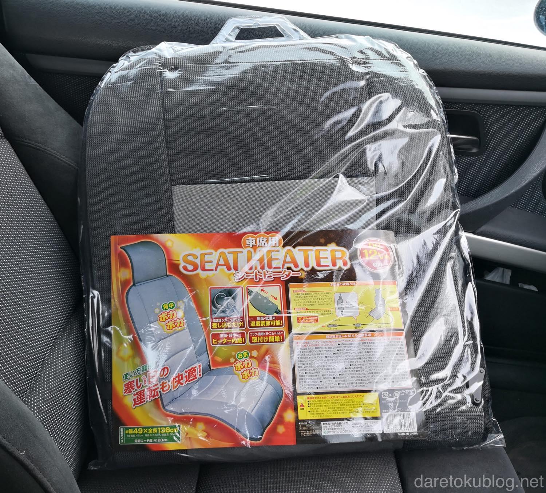 車用シートヒーター