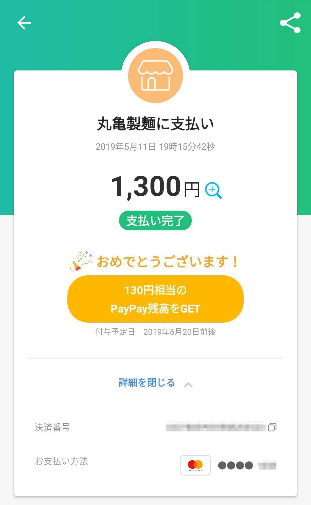 PayPayお得