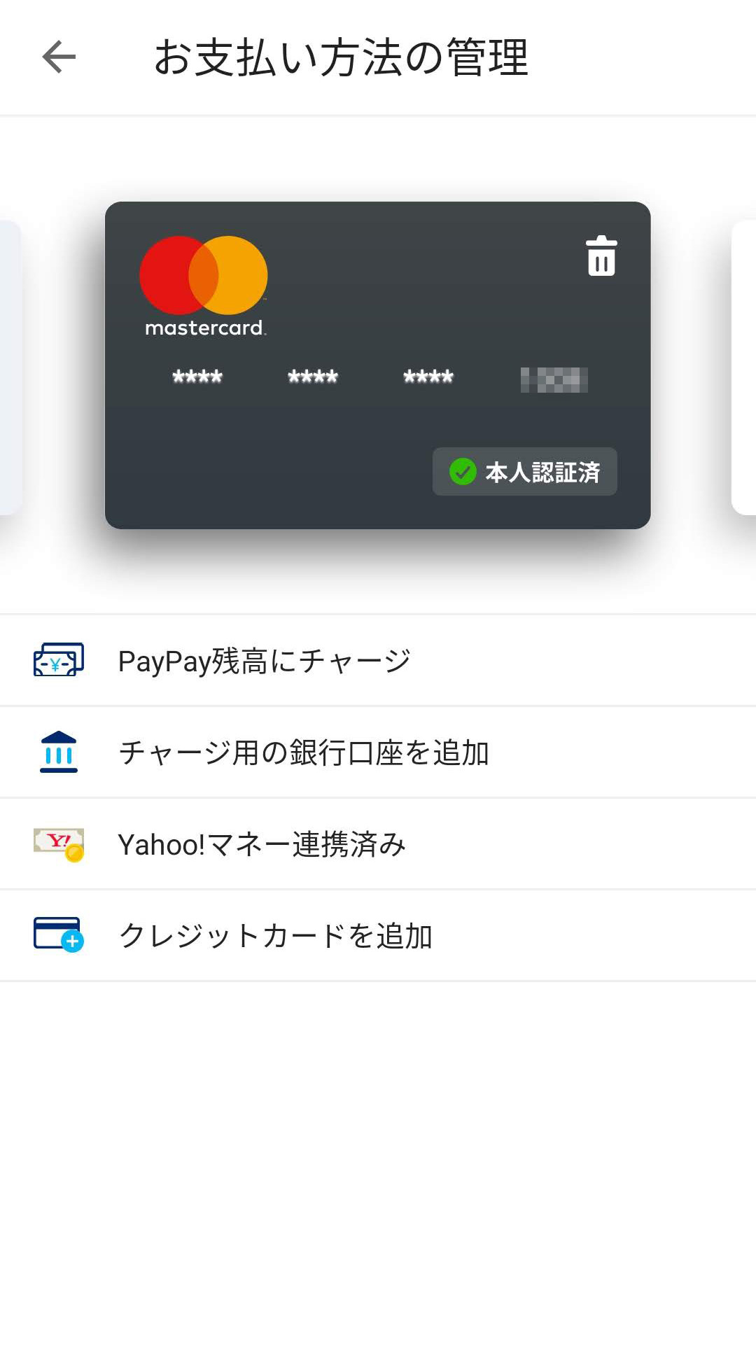 PayPayにクレカを登録