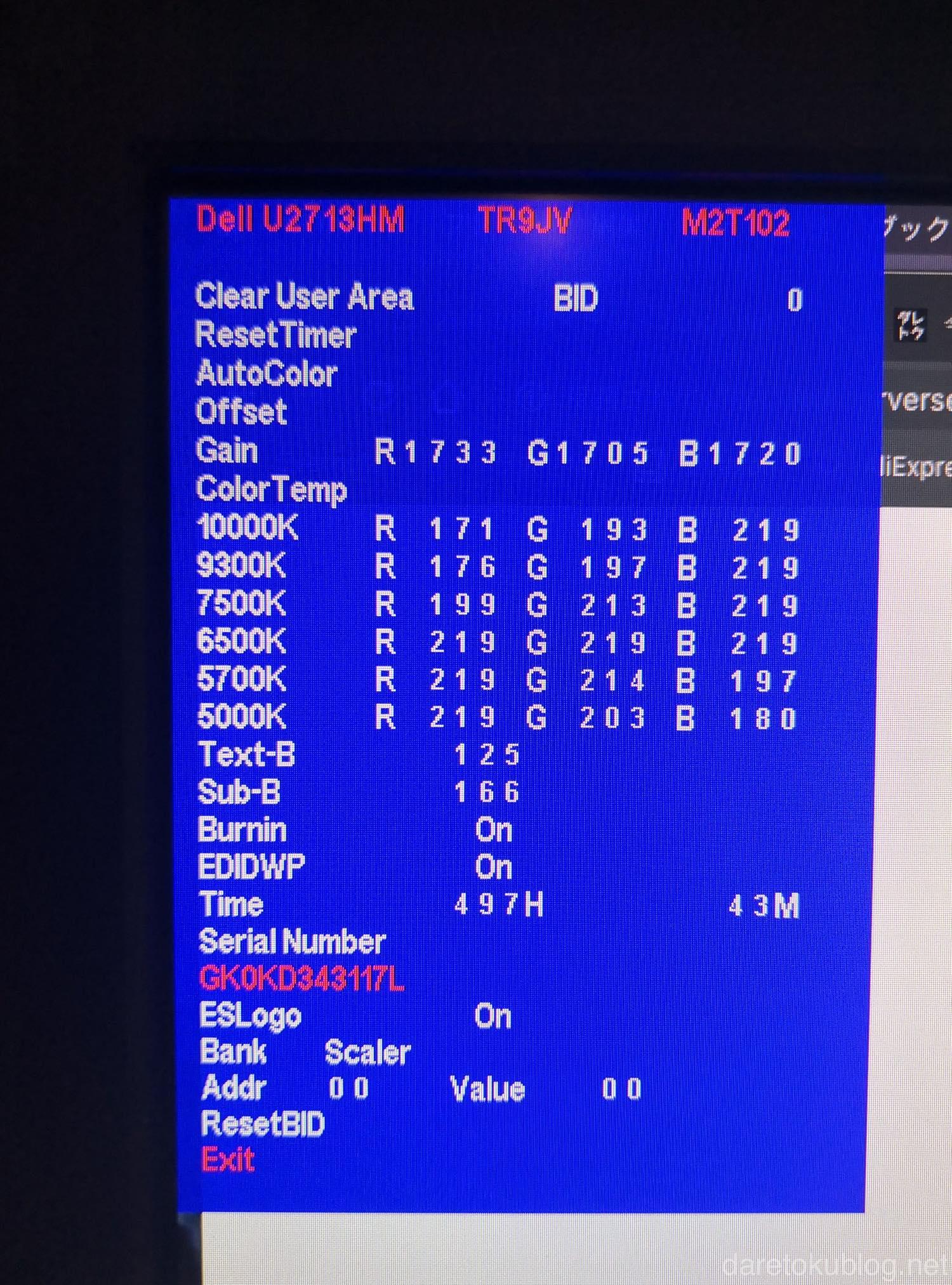 U2713HM ファクトリーモード