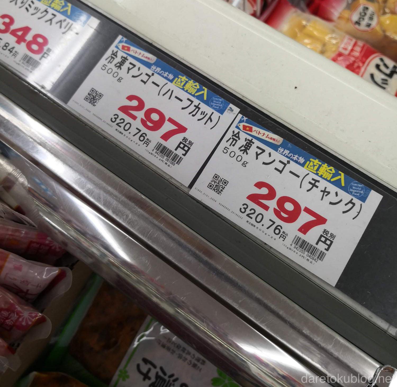 業務スーパー冷凍カットマンゴー