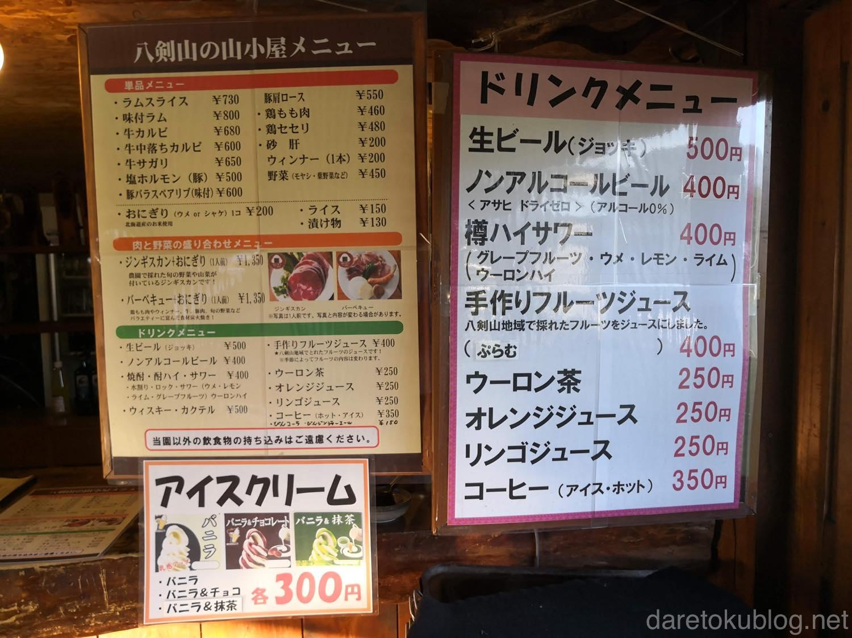 八剣山果樹園 バーベキュー