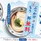 丸亀製麺 納涼祭