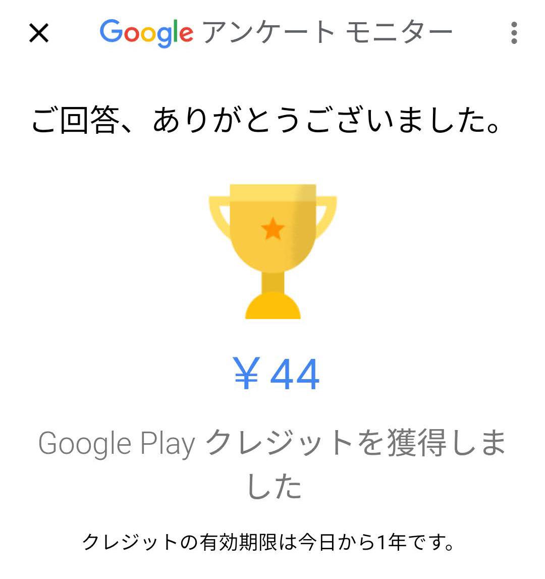 googlアンケートモニター報酬